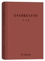 花卉瓜果蔬菜文史考论(精装)