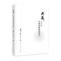 共赢:京津冀传媒战略联盟研究
