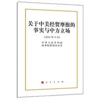 关于中美经贸摩擦的事实与中方立场(16开)