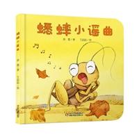 乐悠悠亲子图画书系列:蟋蟀小谣曲
