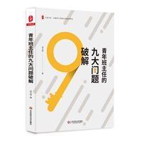 大夏书系·青年班主任的九大问题破解