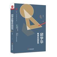 大夏书系·邱学华教育实验研究