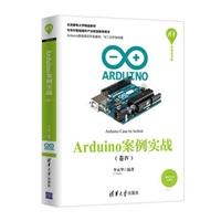 清华开发者书库:Arduino案例实战(卷Ⅳ)