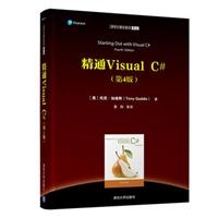 清华计算机图书译丛:精通Visual C#(第4版)