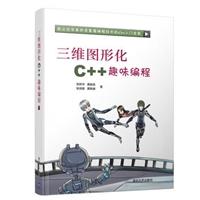 三维图形化C++趣味编程