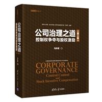 公司治理之道:控制权争夺与股权激励(第二版)