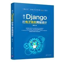 基于Django的电子商务网站设计