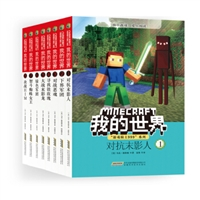 """我的世界·""""游戏骑士999""""系列(第一辑套装)(套装共8册)"""
