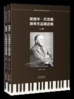 爱德华·巴克斯钢琴作品精选集(全2册)