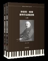 休伯特·帕里钢琴作品精选集(全2册)