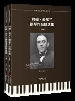 约翰·爱尔兰钢琴作品精选集(全2册)