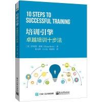 培训引擎:卓越培训十步法