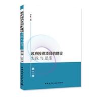 政府投资项目的建设实践与思考(第二版)