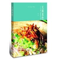 欧阳应霁作品·天真本色:十八分钟入厨通识实践(修订版)