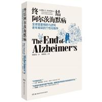 终结阿尔茨海默病:全球首套预防与逆转 老年痴呆的个性化程序
