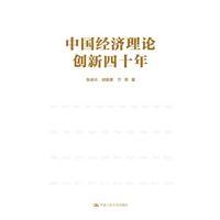 中国经济理论创新四十年