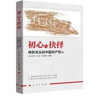 初心与抉择:转折关头的中国共产党人
