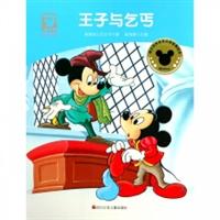 迪士尼家庭绘本馆:王子与乞丐