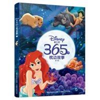 迪士尼365个枕边故事 (下)
