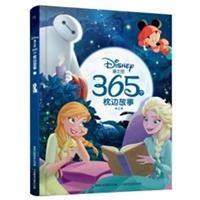 迪士尼365个枕边故事( 上)(精装)