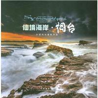 孙波风光摄影作品:仙境海岸烟台(精装)