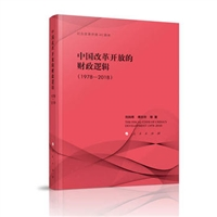 纪念改革开放40周年:中国改革开放的财政逻辑(1978—2018)