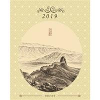 故园画忆 岁月如歌(2019年台历)