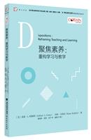 聚焦素养:重构学习与教学