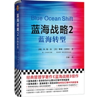 蓝海战略2:蓝海转型(精装)