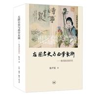 左图右史与西学东渐:晚清画报研究(精装)