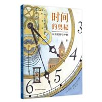 耕林童书馆·时间的奥秘:认识时间和钟表(精装)