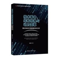 技术革命、结构转换与动力变革:理论机制及中国数据的实证分析
