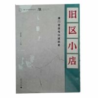 澳门口述历史丛书·旧区小店:澳门老店号口述历史