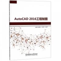 AutoCAD2016工程制图