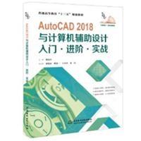 AutoCAD 2018与计算机辅助设计入门·进阶·实战