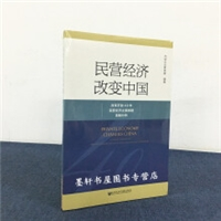 民营经济改变中国
