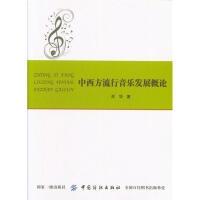 中西方流行音乐发展概论