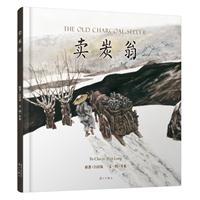 岑龙古典中国风作品系列:卖炭翁