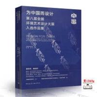 为中国而设计  第八届全国环境艺术设计大展入选作品集