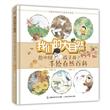 我们的大自然:给中国孩子的手绘自然百科(精装)