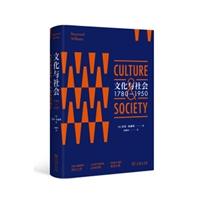 文化与社会:1780-1950(精装)
