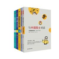 与中国院士对话(套装全5册)