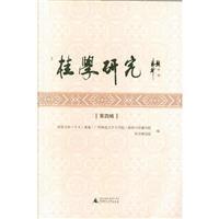 桂学研究(第四辑)