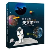 给孩子的天文学实验室(精装)