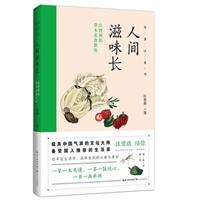 人间滋味长——汪曾祺的草木美食世界