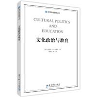文化政治与教育