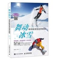 舞动冰雪:单双板滑雪自学教程