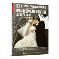 时尚婚礼摄影拍摄全流程详解