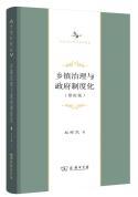 中华当代学术著作辑要:乡镇治理与政府制度化(修订版)(精装)