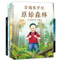 自然探秘之旅:凯迪克获奖者四部曲(套装全4册)